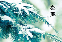 In the winter solstice season, Hebei Greenson Company wishes everyone a happy winter solstice!